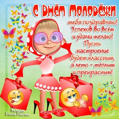 Поздравление любимой с днем россии