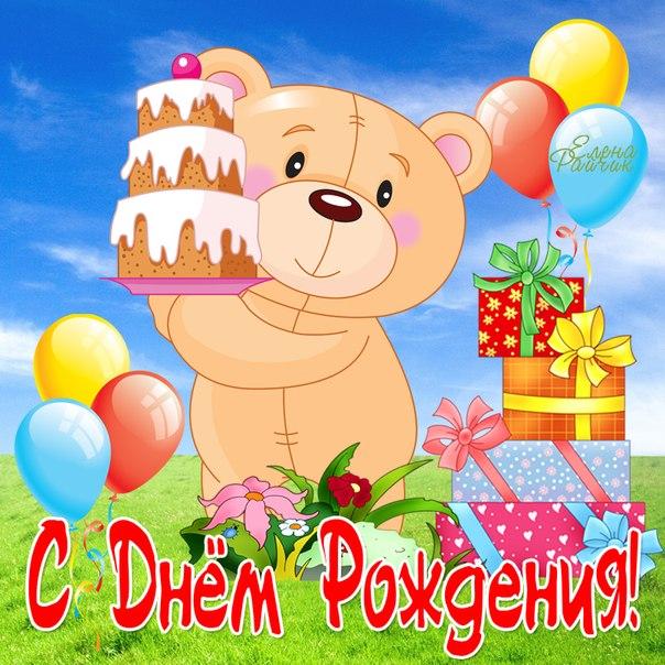 Поздравления с днем рождения сыну друга 1 год