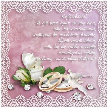 Написать поздравление на свадьбу 451