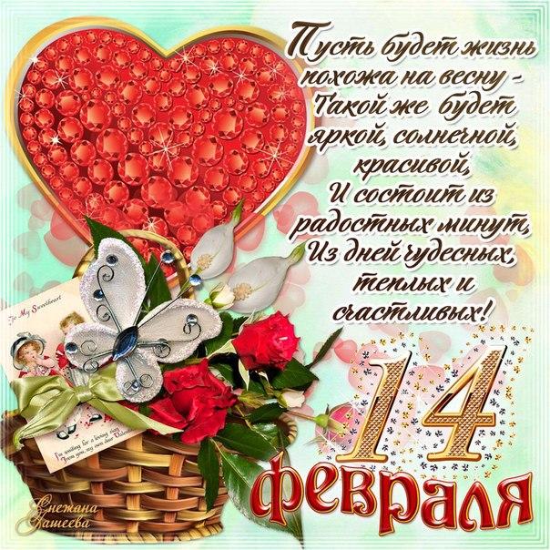Поздравления подруге с днем святого валентина подруге прикольные фото 104