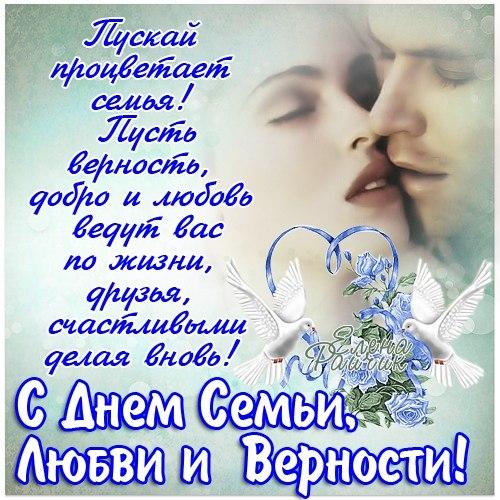 Флеш открытка с днем семьи любви и верности