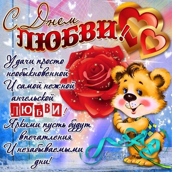 Поздравление любви