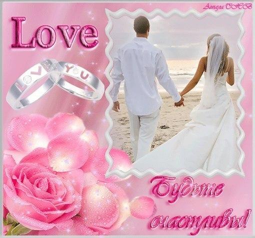 Поздравления на свадьбу молодым от родственников 133