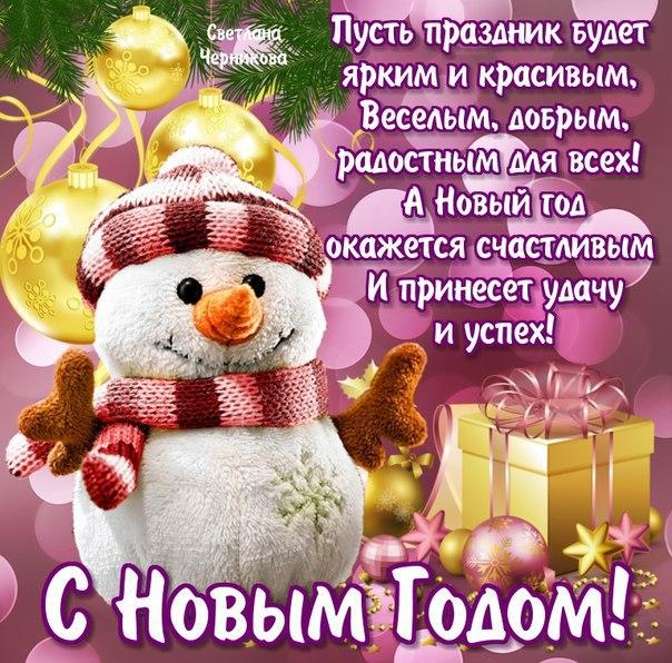 Поздравить с праздником новый год