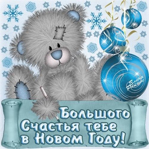 Поздравления с Новым Годом любимым