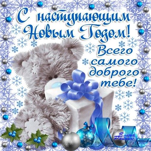 Скачать поздравление путина с новым годом прикольные