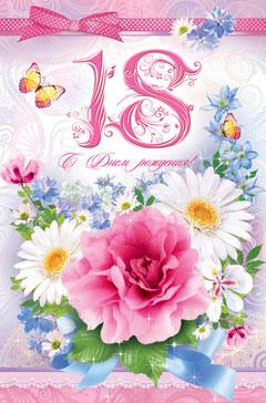 Поздравление с днем рождения девочке с 18 летием