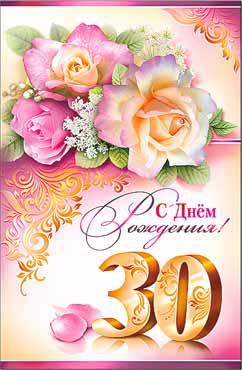 Шуточное поздравление на день рождение подруги 30 лет 83