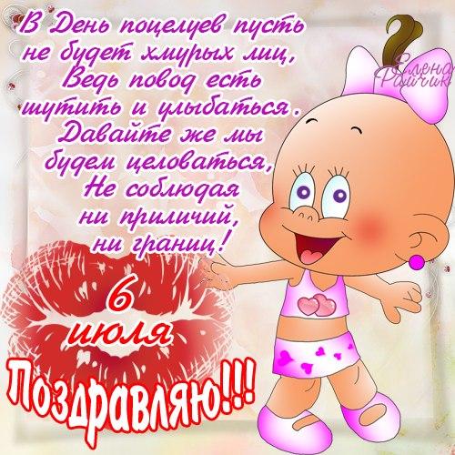 Поздравления любимому на день поцелуя