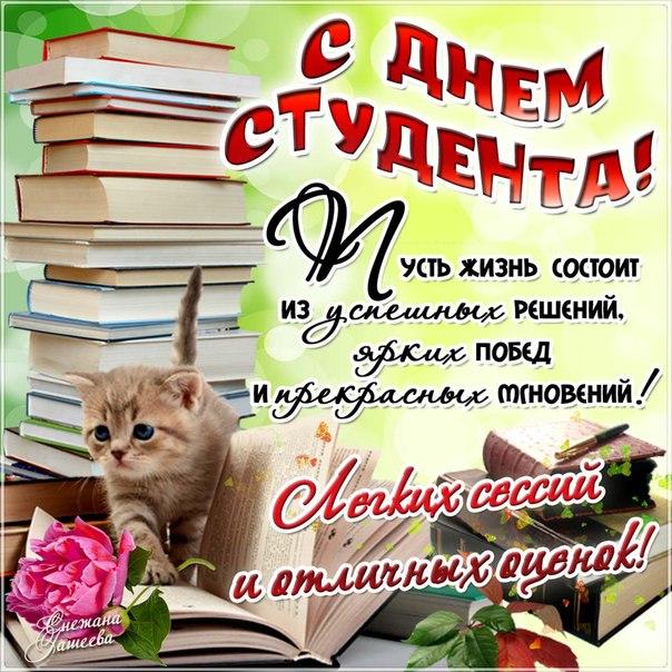 Поздравления для первокурсников и студентов