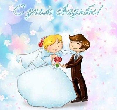 Красивое поздравление на свадьбу молодоженам прикольные
