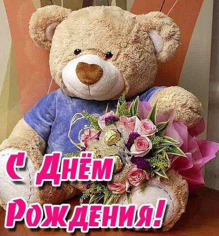 С днем рождения тебя моя милая будь здорова