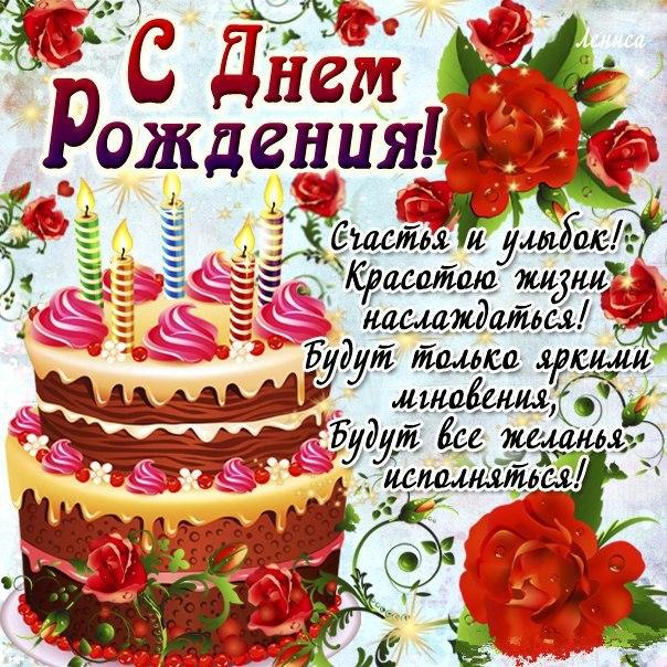 Поздравление с днем рождения девушке 19 лет в прозе