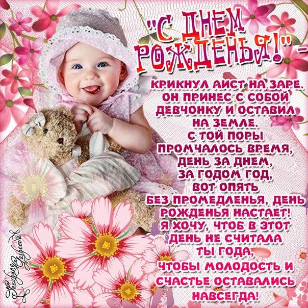 Поздравления с рождением ребёнка 24