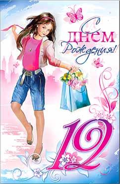 картинки 12 лет с днем рождения