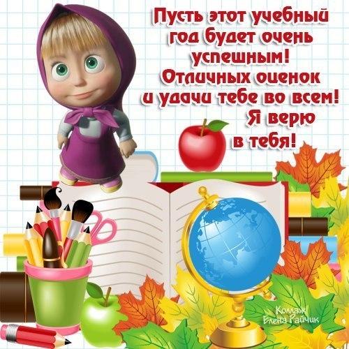 Поздравления с 1 сентября для дочери