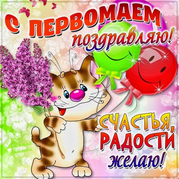 Картинки с поздравлениями первого дня весны