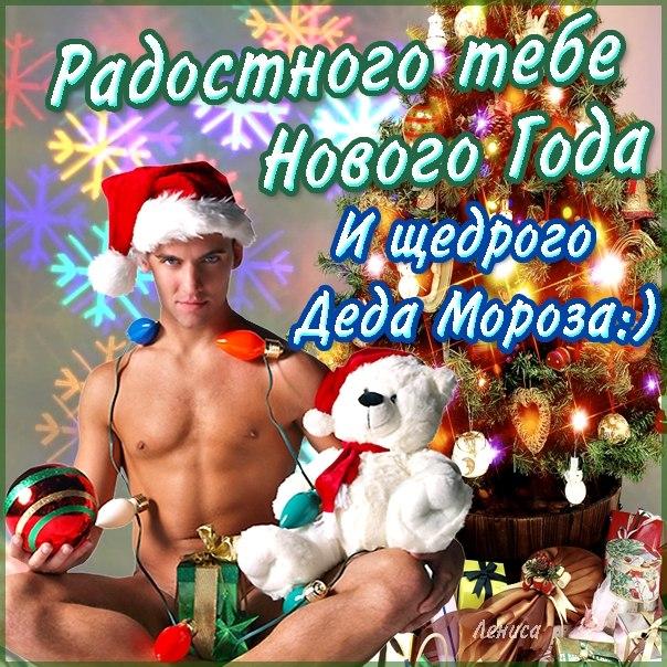 Поздравления с новым годом и любовью