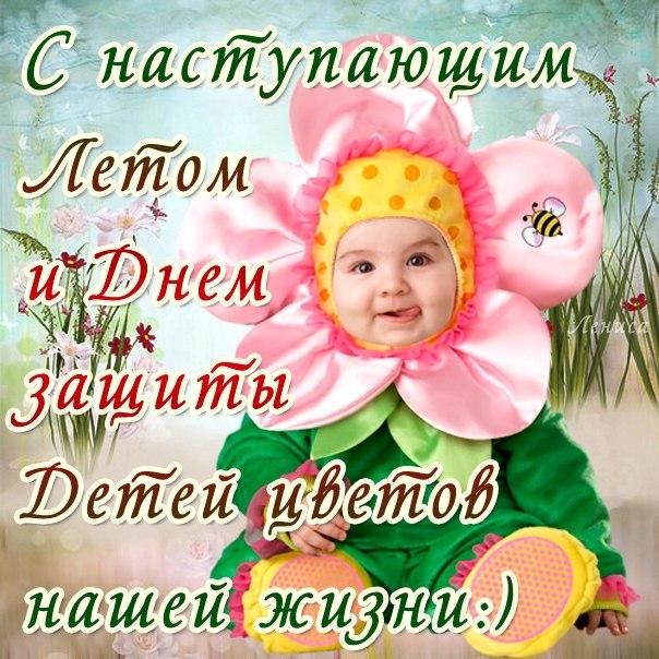 Поздравления с 1 июня днем детей 27