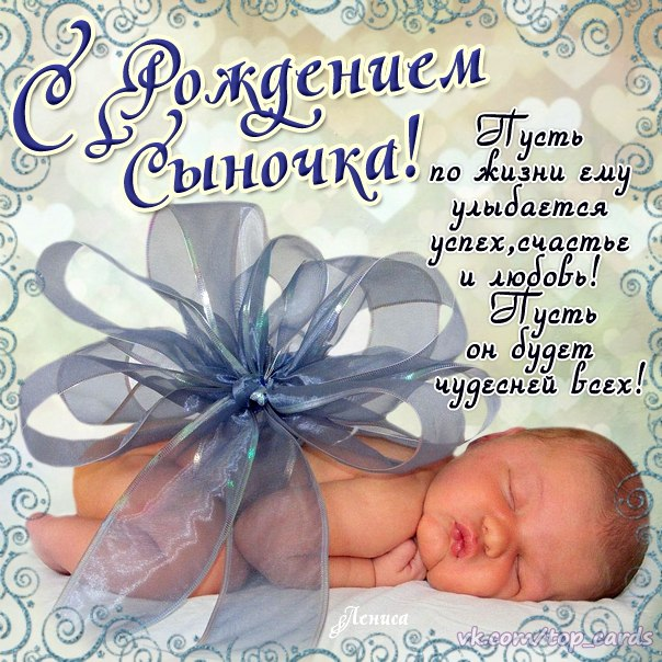Поздравление с рождением сына самые лучшие