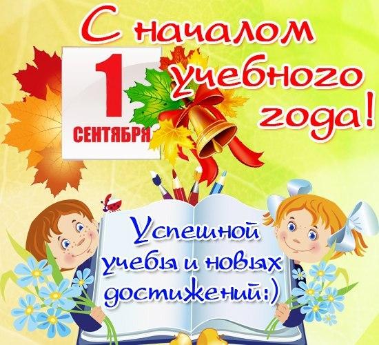 Днем знаний - началом учебного года для детей (учеников) 54