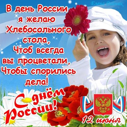 Прикольные поздравления с Днем России 55