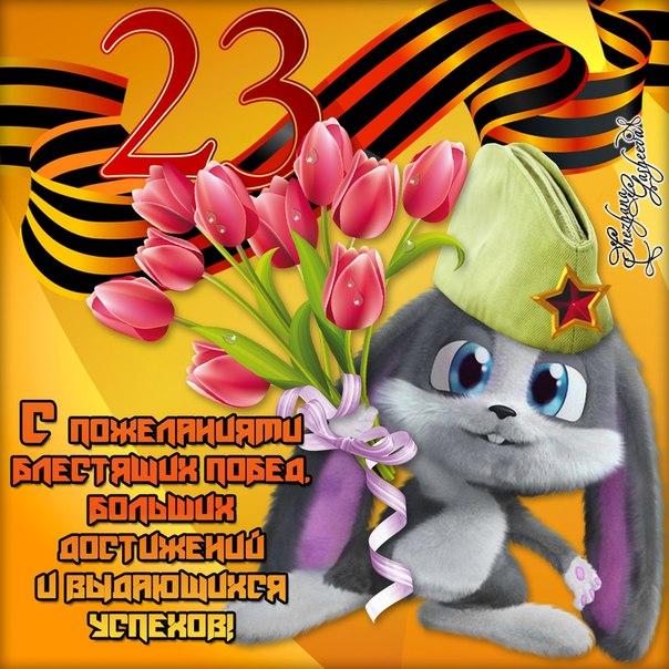 http://oloveza.ru/_mod_files/ce_images/pozdravlenija_ljubimomu_s_23_fevralja_prikol_no_v_proze.jpg