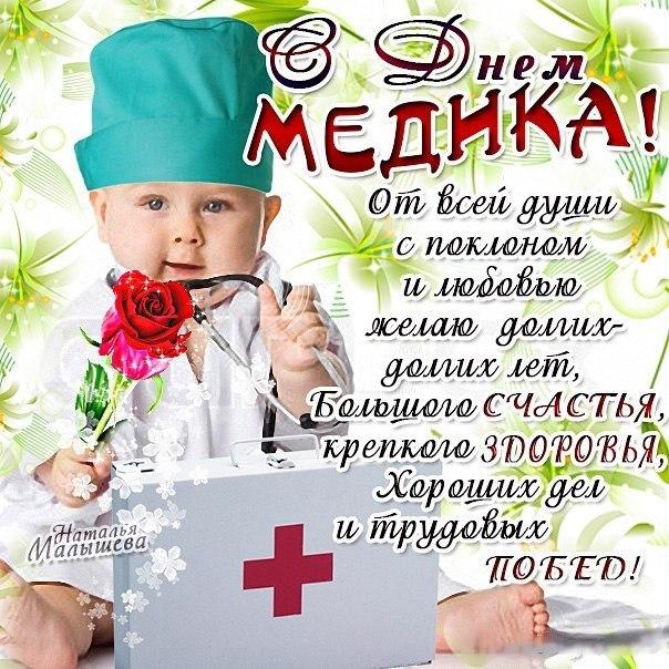 День медика в картинках поздравления