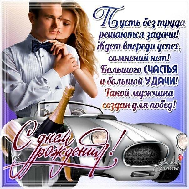 Поздравления с днем рождения парню от девушке