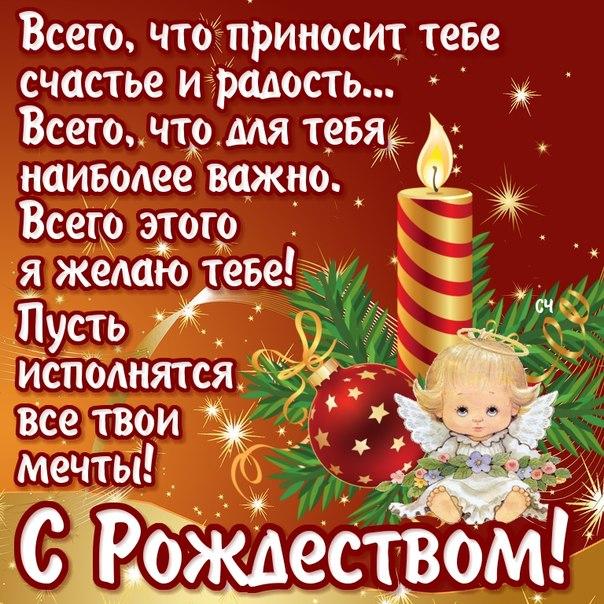 Поздравления с рождеством христовым мужчин