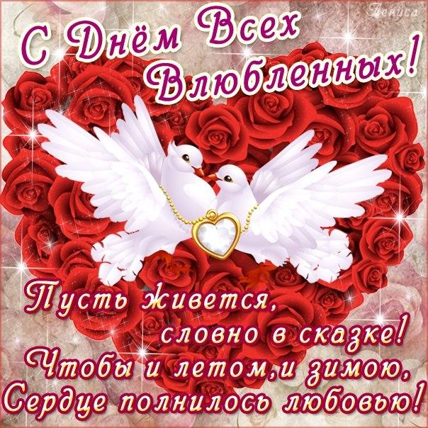 Поздравленья для 14 февраля 20