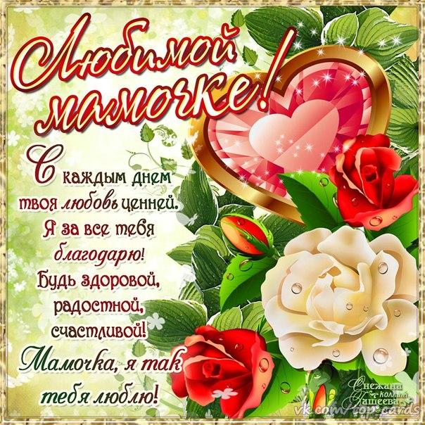 Поздравления с днем рождения маме от дочери эти розы для тебя