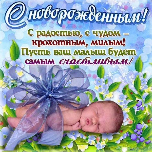Поздравление м рождением ребенка 65