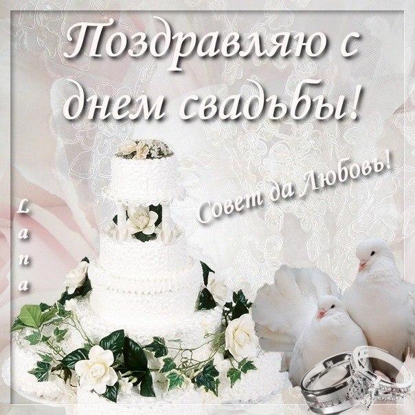 поздравление с днем свадьбы сына знакомой