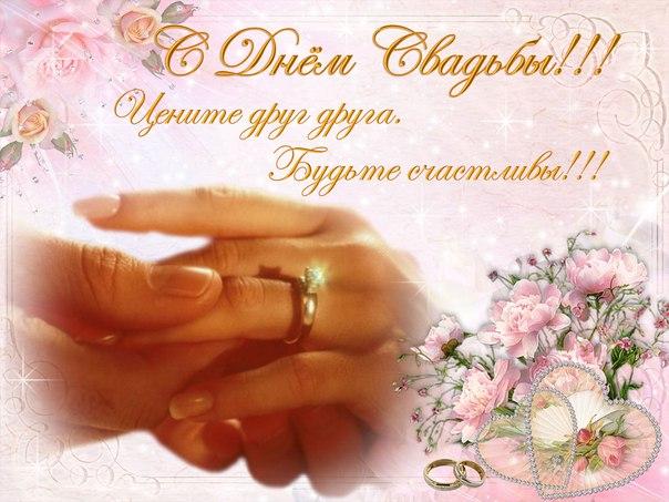 Поздравление девушки с днем свадьбы своими словами 976