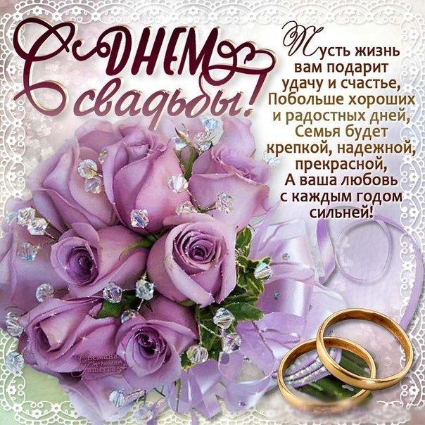 День свадьбы картинки поздравления