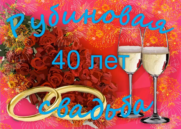 40 лет с днем свадьбы