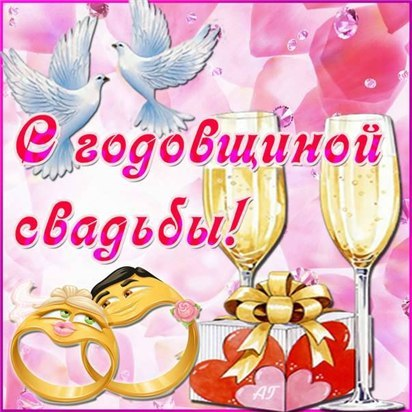 Прикольные поздравления с годовщиной свадьбы 1 год - Поздравок 47