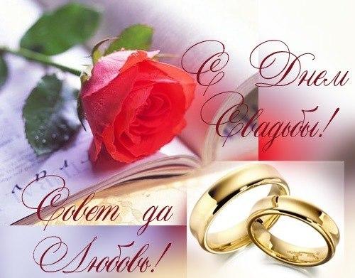 Поздравить подругу детства с днем свадьбы