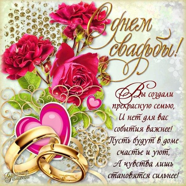 Поздравление подруге со свадьбой сына 8