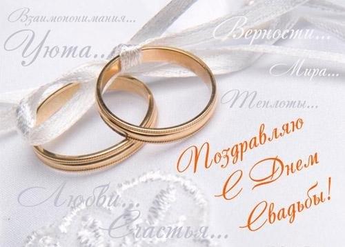 Поздравления от друга со свадьбой