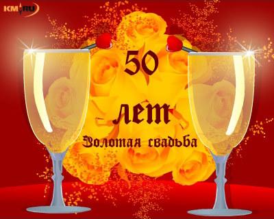 Поздравление 50 лет золотая свадьба