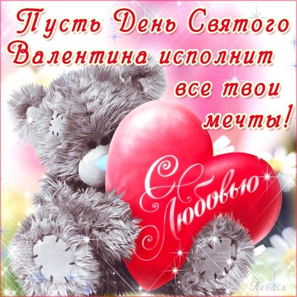День святого валентина поздравления прикольные короткие - congratulation st valentines day c