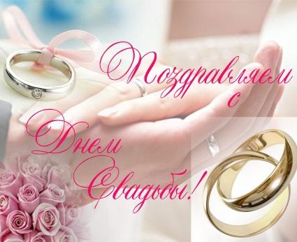 Поздравление девушки с днем свадьбы своими словами 818