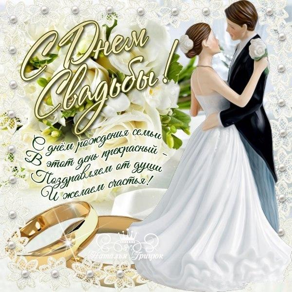 Поздравление с днем свадьбы своими словами до слез от подруги