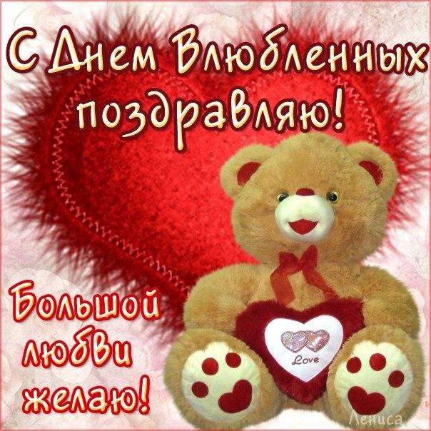 Смс поздравления с днем святого валентина подруге короткие