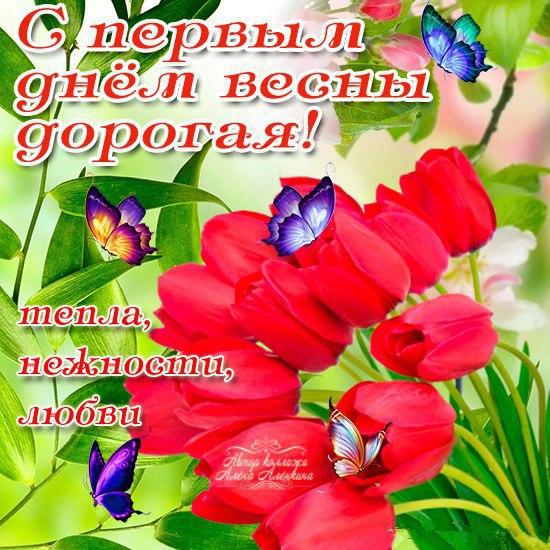 Фото поздравления с первым днём весны