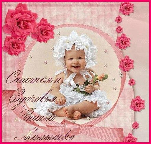 Поздравление с рождением дочери маме в картинках 11