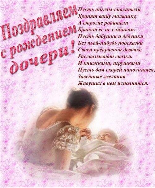 Поздравления с рождением дочки для мамы в стихах и в прозе 26