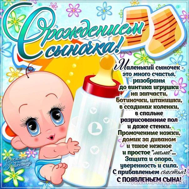 Поздравление с рождением ребенка красивые